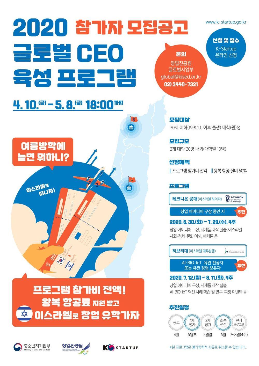 (붙임) 2020 글로벌 CEO 육성 프로그램 참가자 모집공고 홍보 포스터.jpg