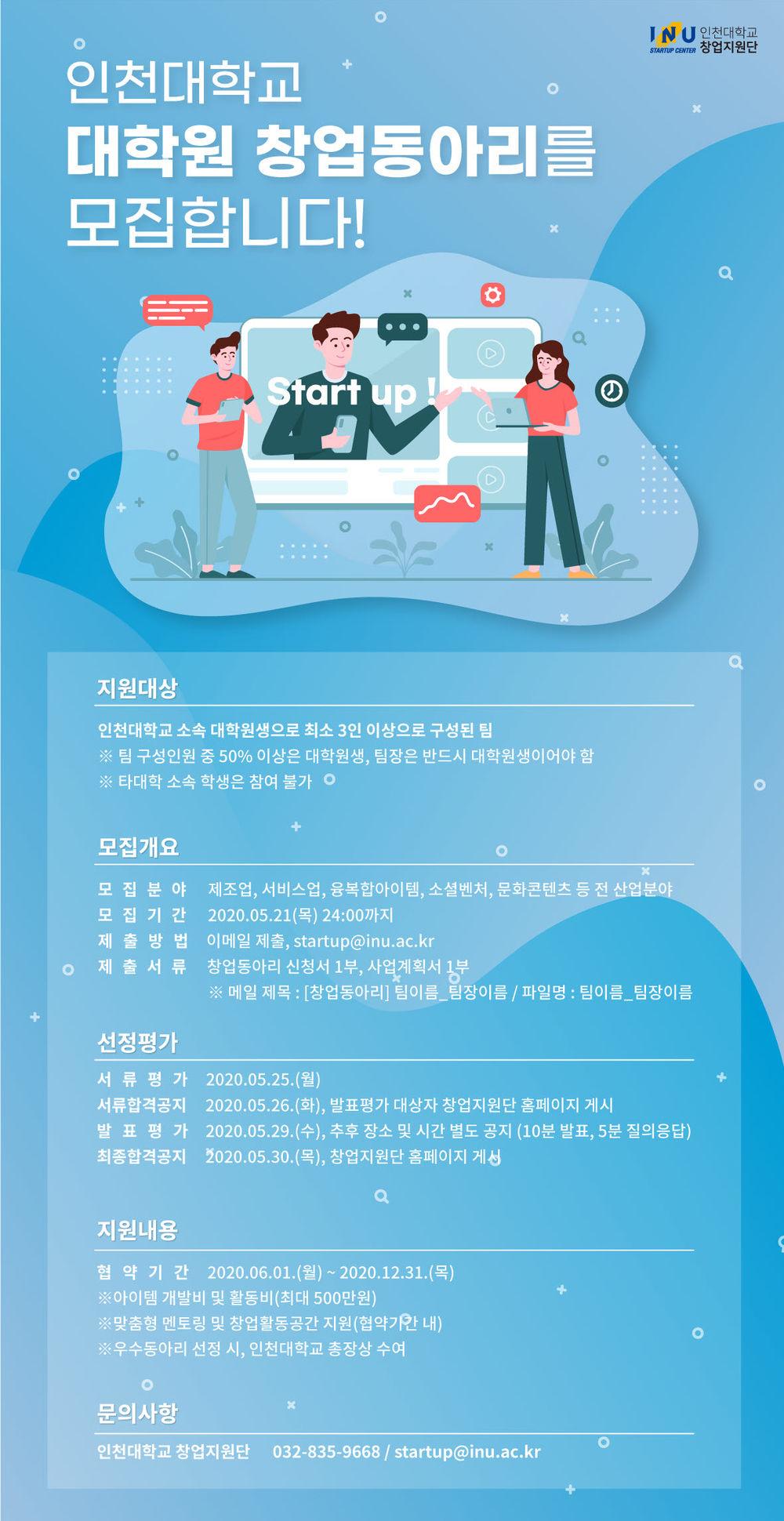 2020년 대학원 창업동아리 모집 포스터.jpg