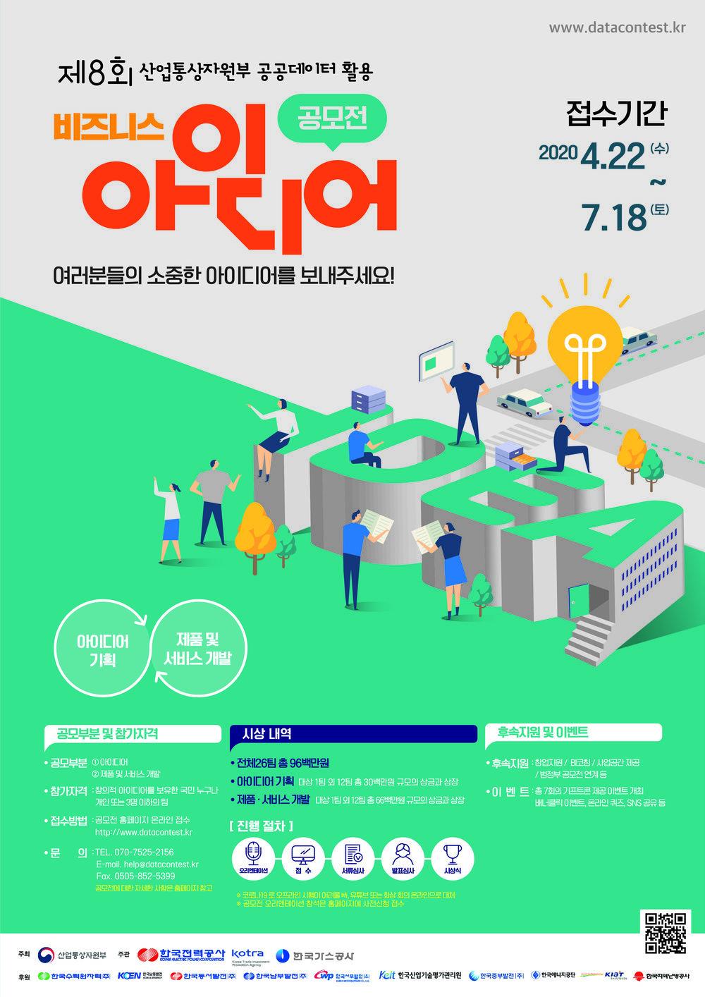 제8회_아이디어공모전 _포스터.jpg