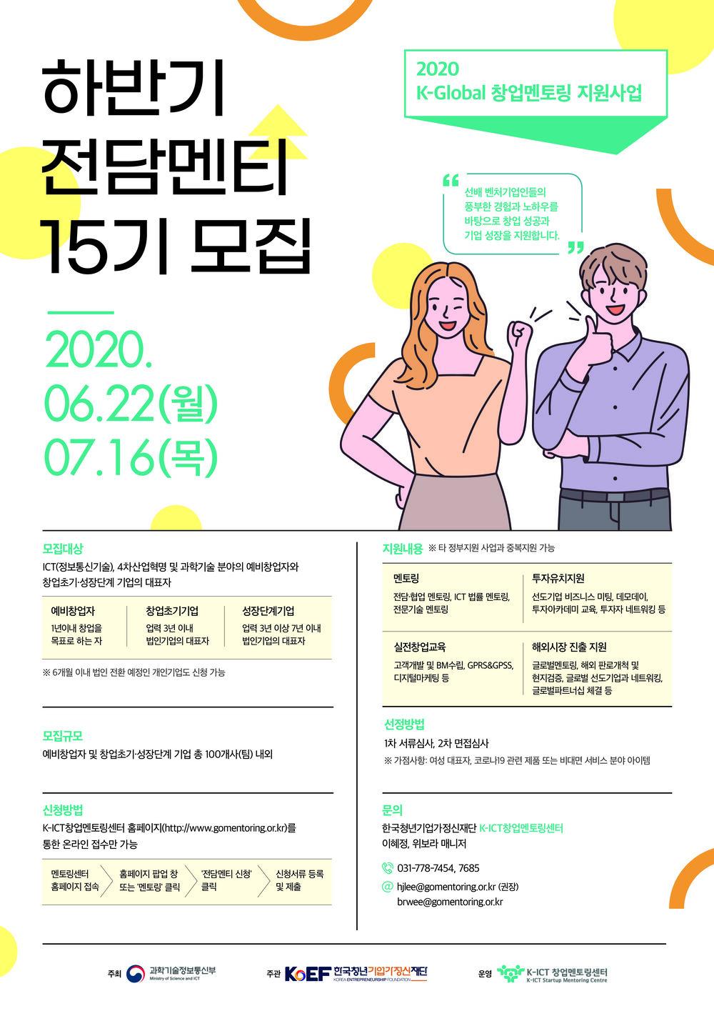[포스터]2020년 하반기 전담멘티(15기) 모집 공고.jpg