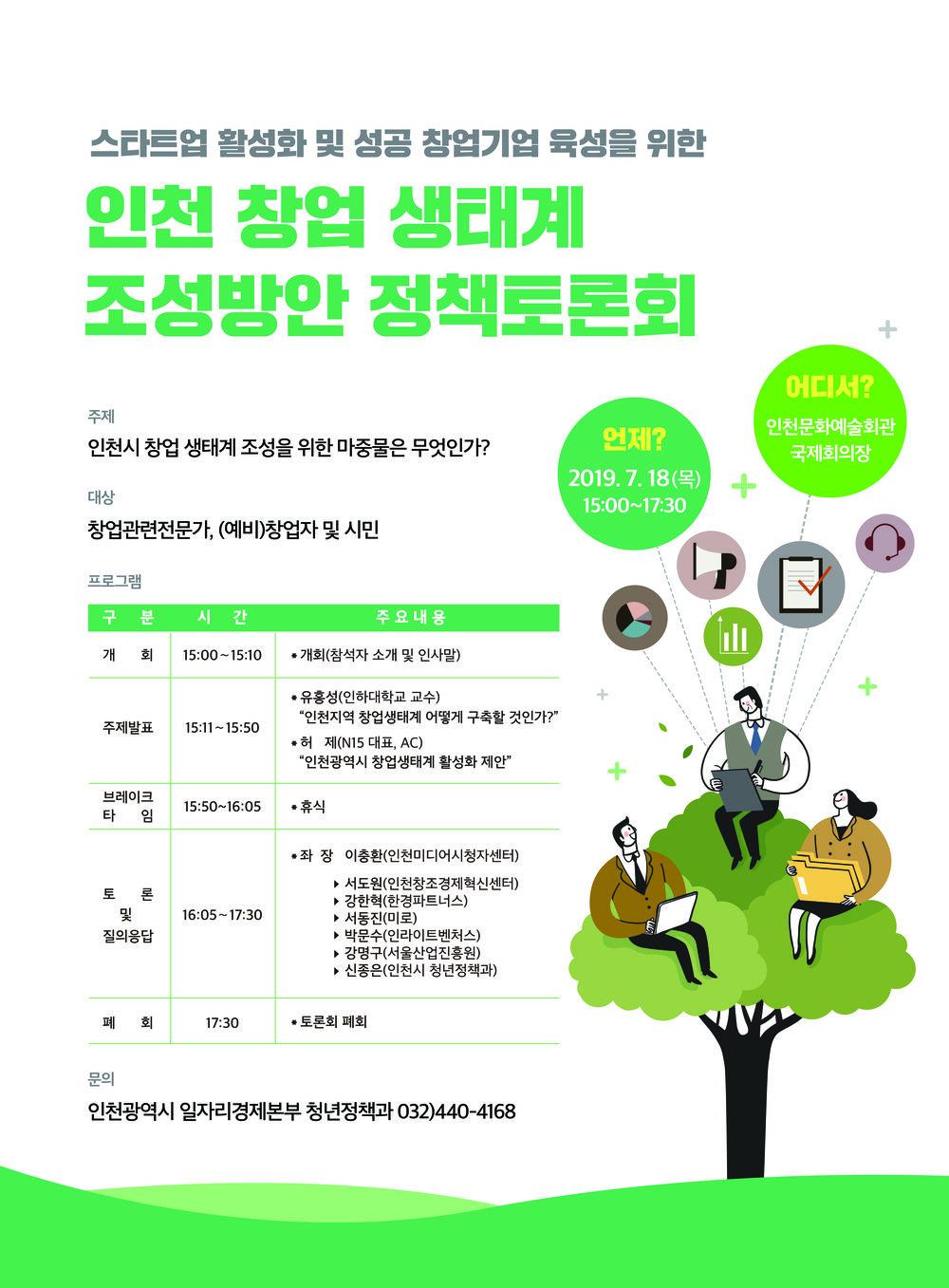 인천 창업생태계 조성방안 정책토론회 포스터.jpg