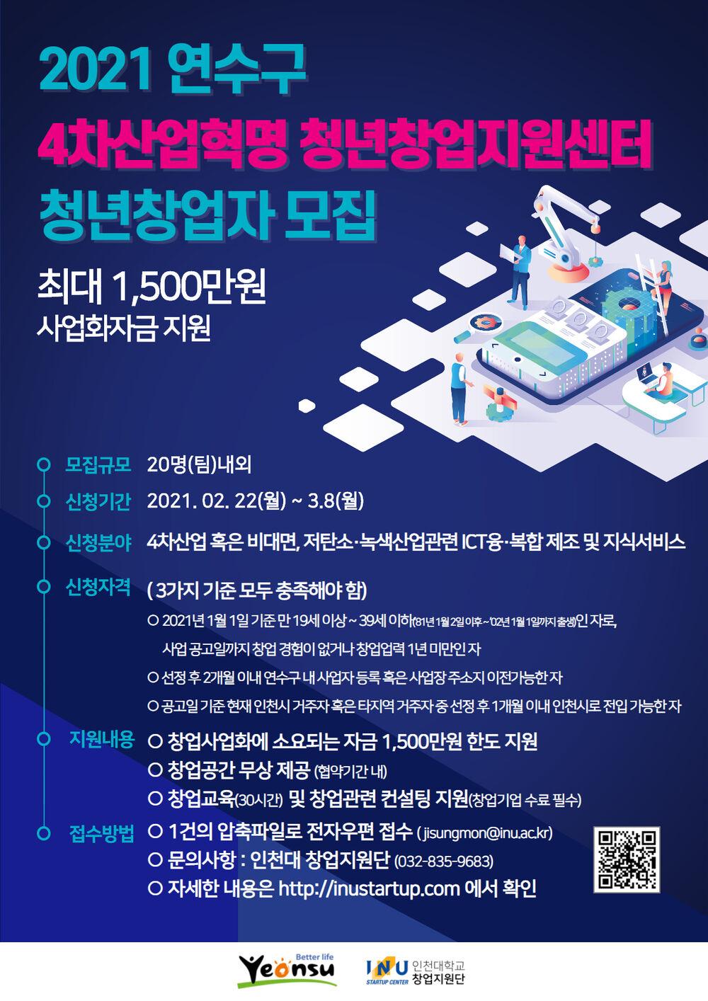 2021년 연수구 4차산업혁명 청년창업지원센터 모집 포스터.jpg