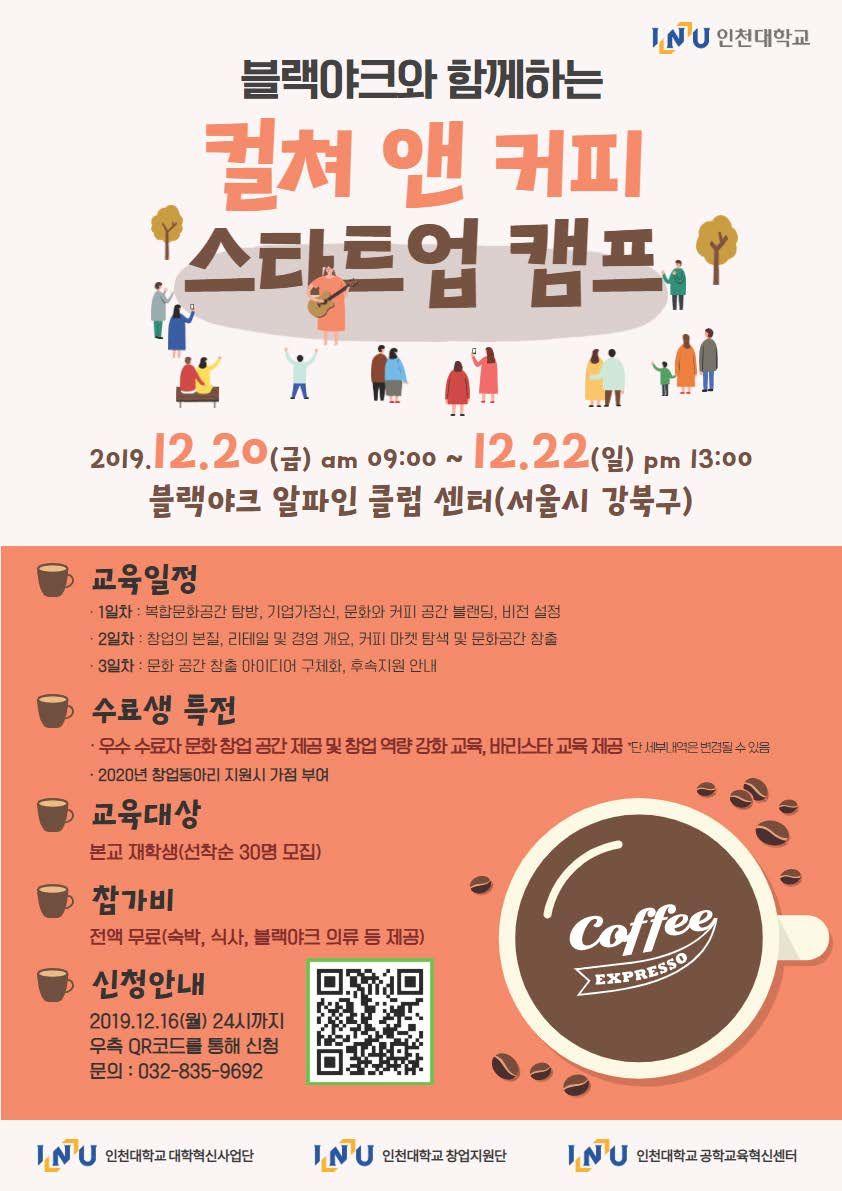블랙야크와 함께하는 컬쳐 앤 커피 스타트업 캠프.jpg