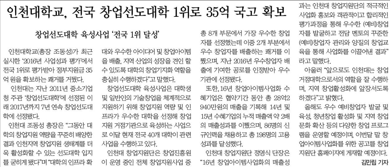 2017-03-21_경기매일_창업선도대학1위.jpg