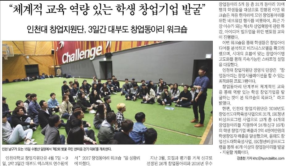 2017-04-11_현대일보_창업동아리워크숍.jpg