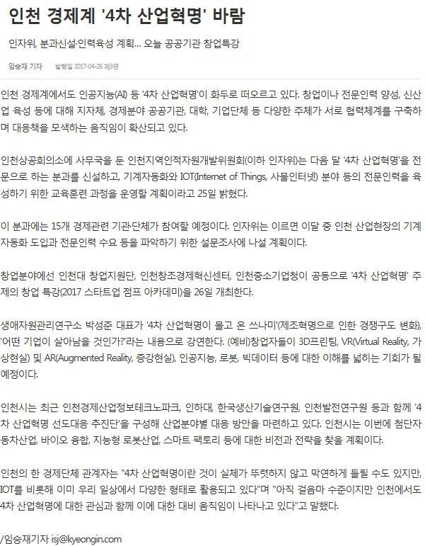 2017-04-26_경인일보_인천 경제계 4차산업혁명 바람.jpg