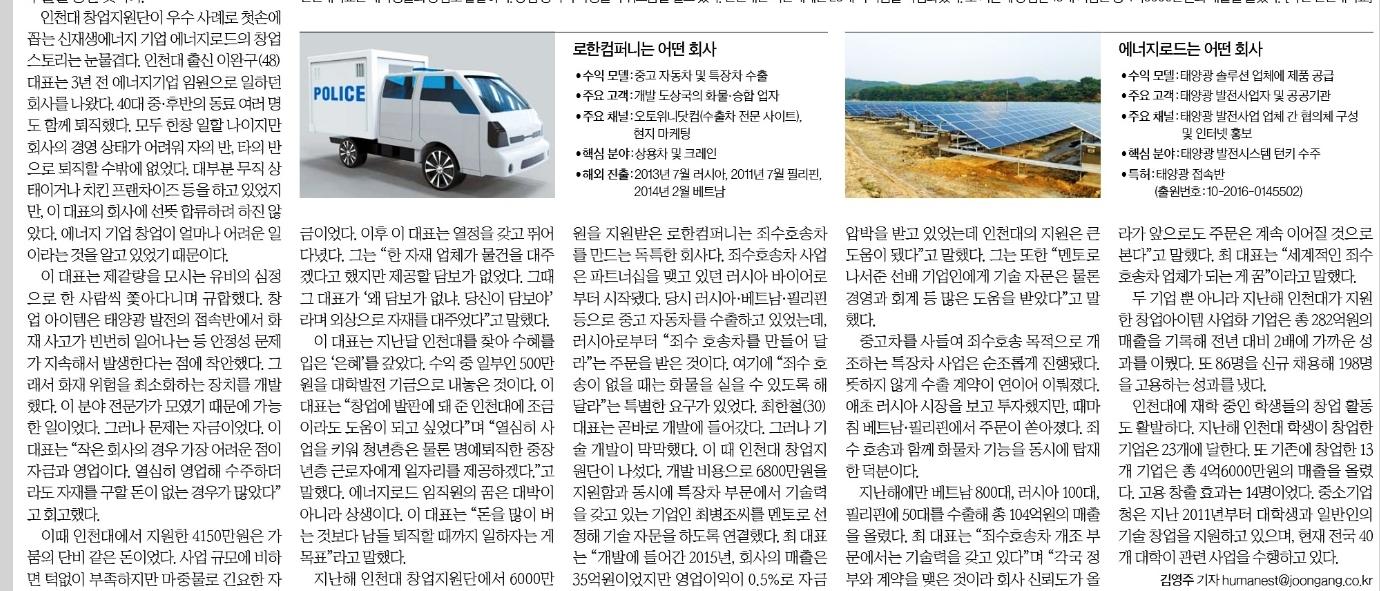 2017-05-24_중앙일보_창업선도대1위(2).jpg