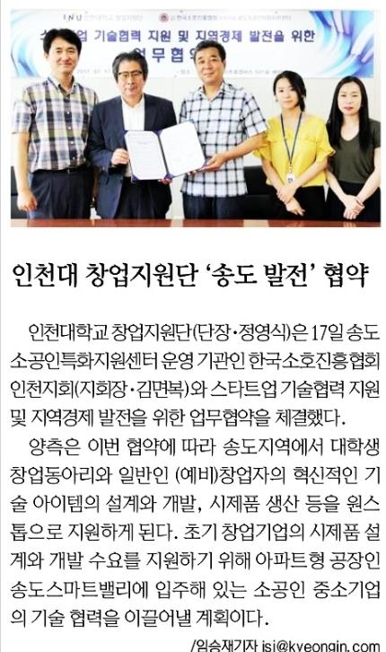 2017-07-18_경인일보_업무협약식(소호진흥협회).jpg