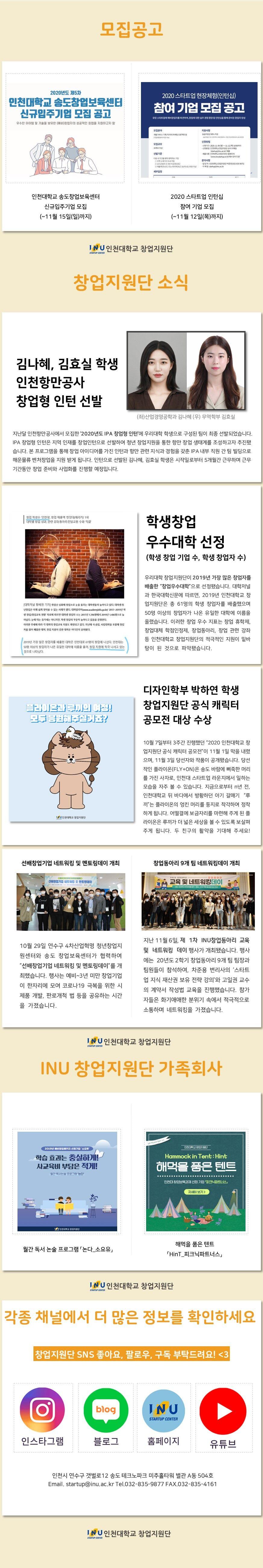 뉴스레터 2호(11월 10일 발간)2.jpg