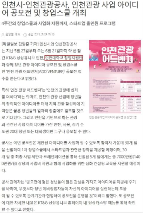 창업경진대회_매일일보_20180525.png