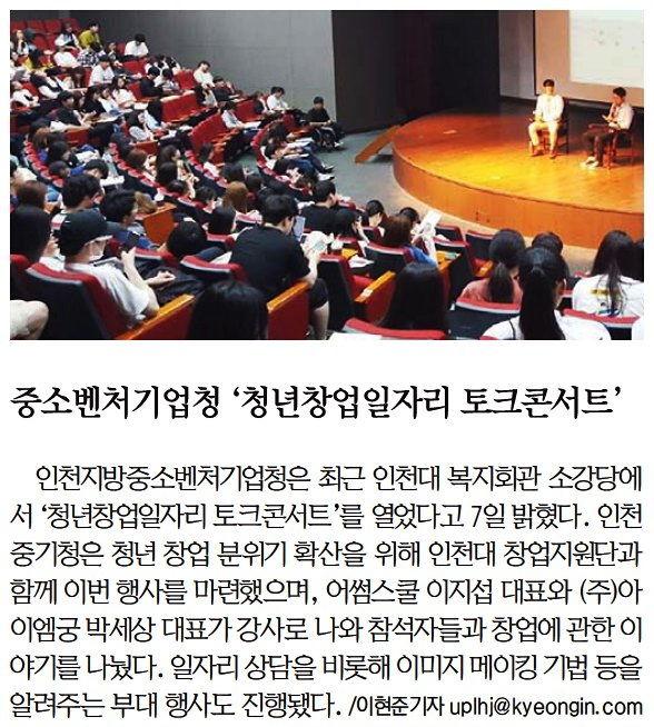 6.경인일보.jpg