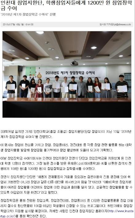20180717_대학저널_창업장학금1차.png