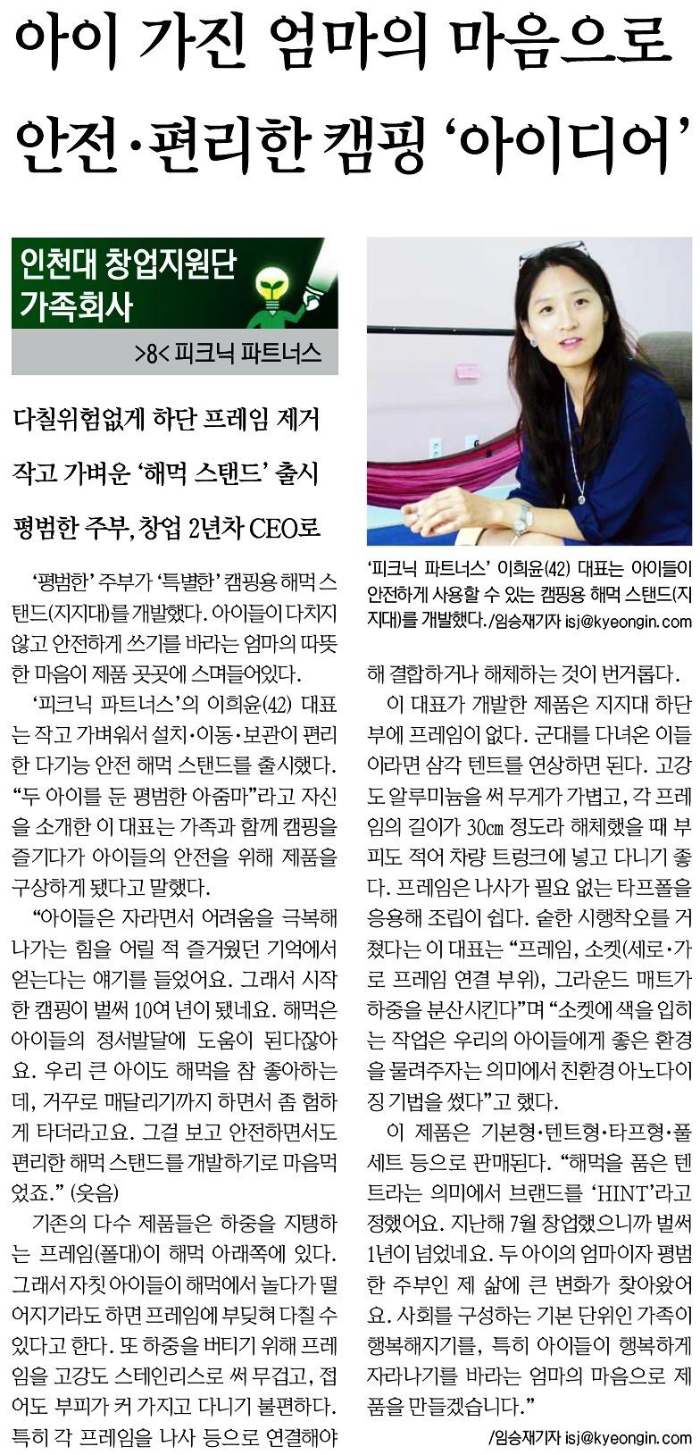 [경인일보] 20160909 아이 가진 엄마의 마음으로 안전.편리한 캠핑 '아이디어'-경제 07면-.jpg