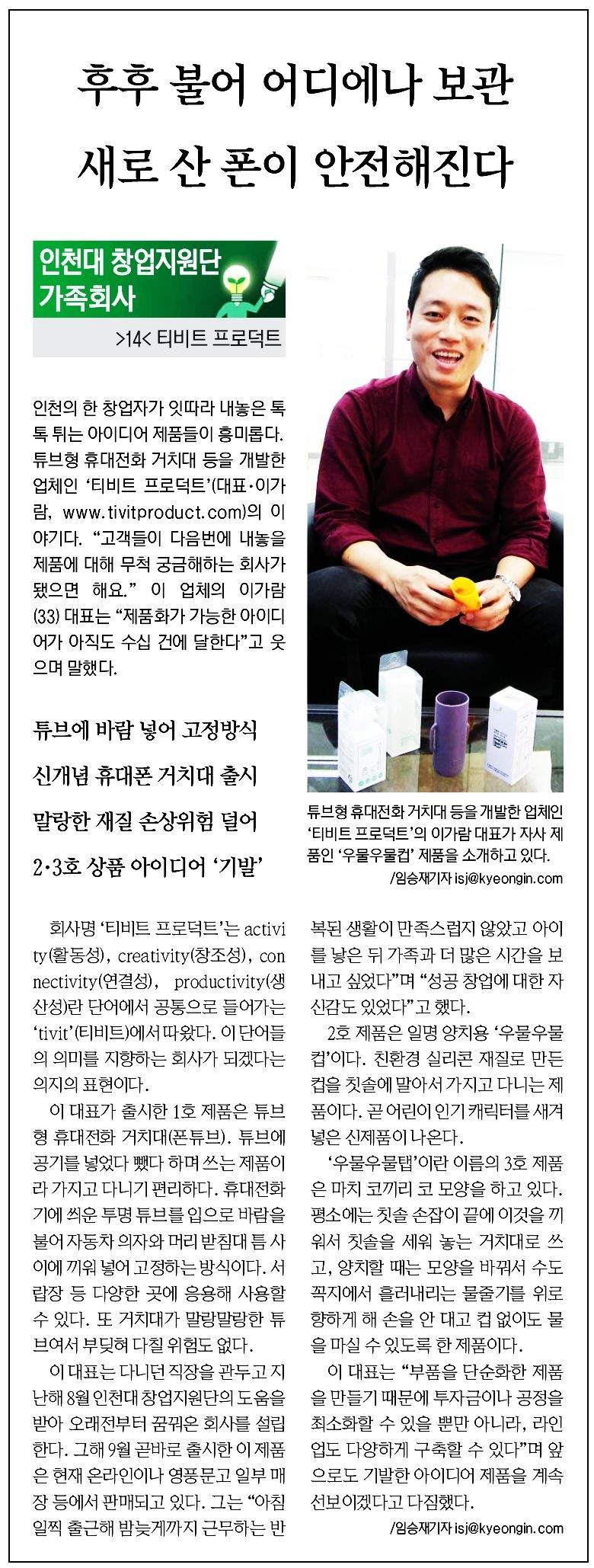[경인일보] 20161028 후후 불어 어디에나 보관 새로 산 폰이 안전해진다-경제 07면-.jpg