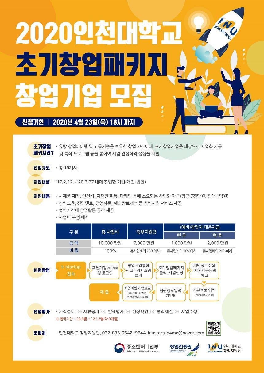 [인천대학교 창업지원단] 2020초기창업패키지 창업기업 모집.jpg